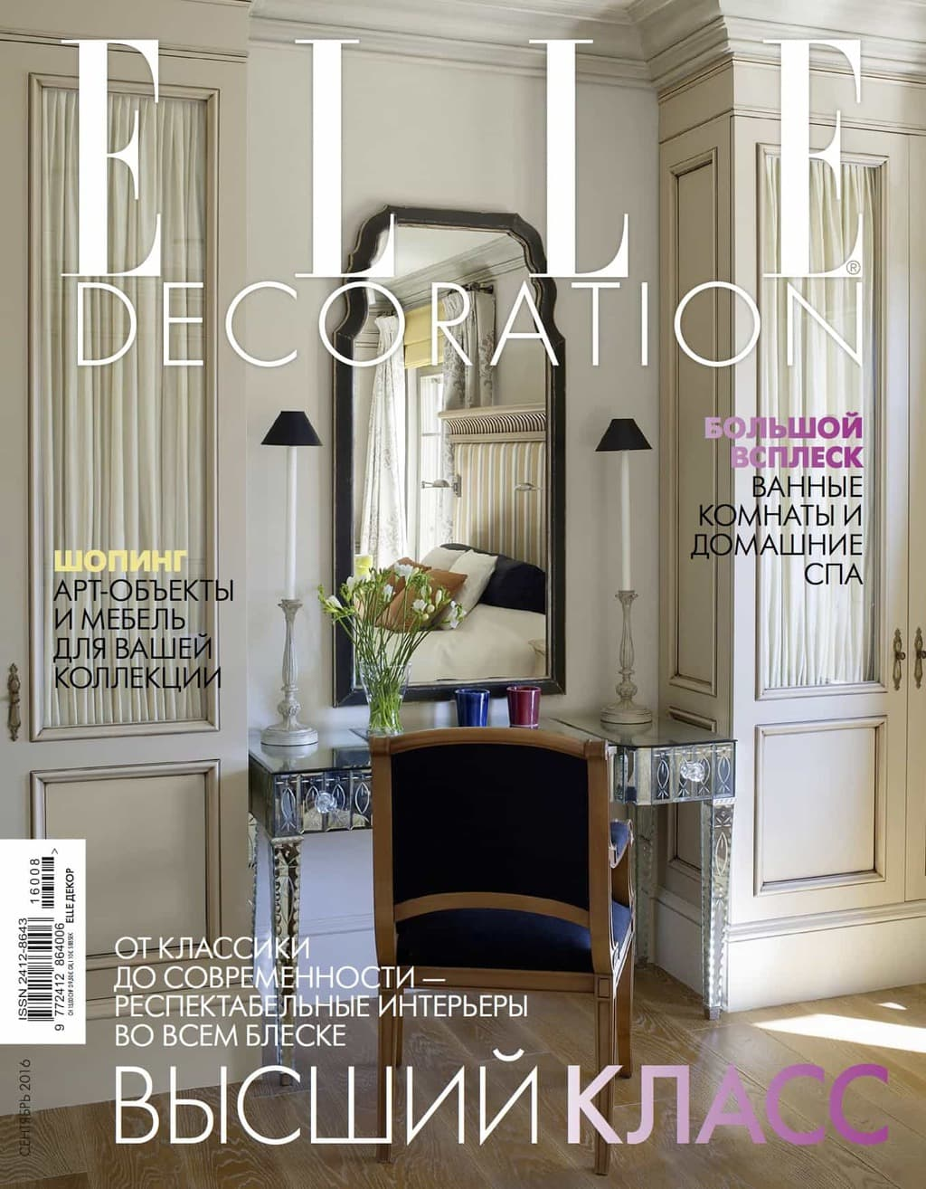 elle-decoration-cover-november